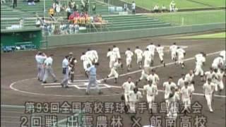 飯南高校野球部2011夏総集編