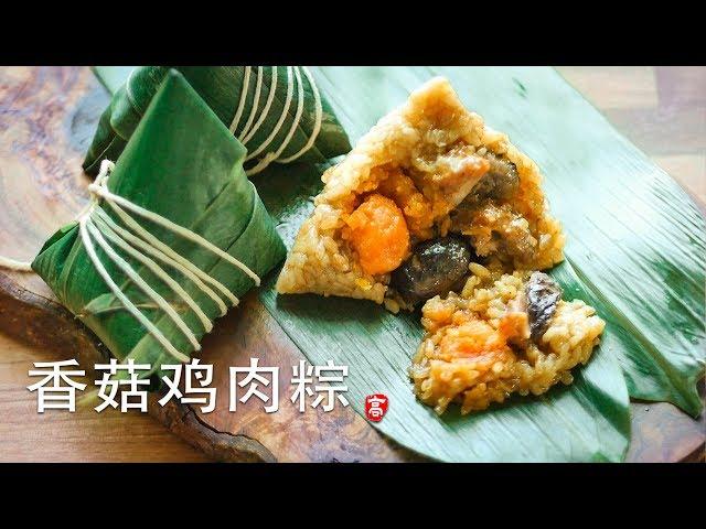 肉粽 香菇鸡肉粽
