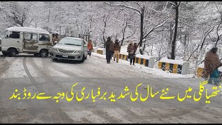 car slip in heavy snowfall 2020 |Nathia gali