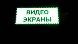 Световая реклама вывески в Новороссийске(, 2015-10-05T20:08:47.000Z)