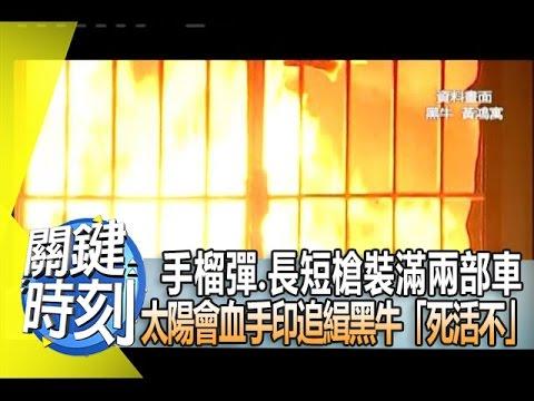 手榴彈、長短槍裝滿兩部車 太陽會血手印追緝黑牛「死活不」 2014年 第1890集 2200 關鍵時刻