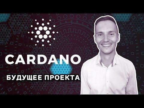 Будущее Cardano ADA - Лучше Узнать об Этом Сейчас чем Потом