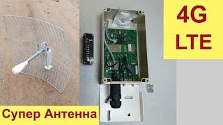 Супер мощная 4G антенна + сим инжектором