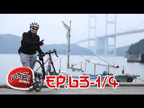 EP.63 - SETOUCHI (PART3)