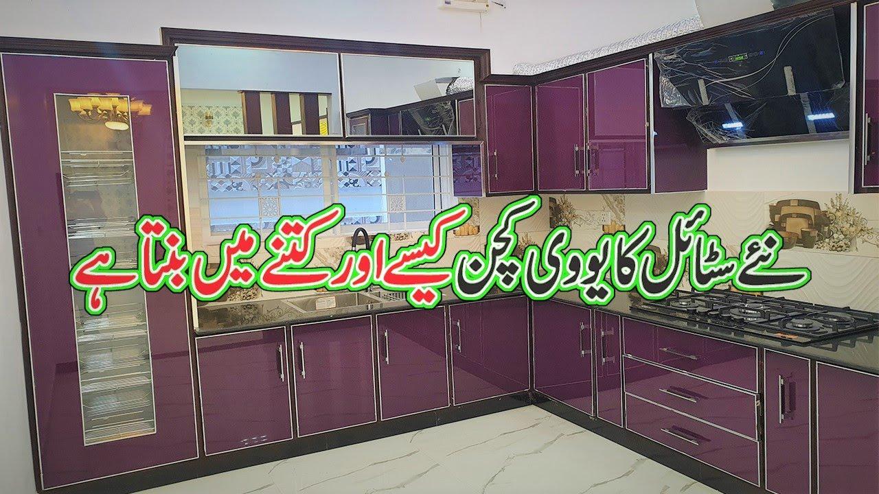 How To Make Uv Kitchen On Cheap Price   Latest 20 Kitchen Designs In  Pakistan   Allrounder Vlogs