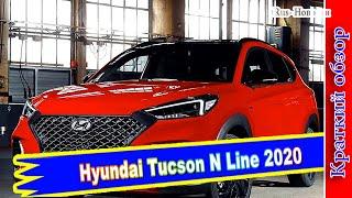 Авто обзор - Hyundai Tucson N Line 2020 – Хендай Туссан получил спортивный пакет Н лайн