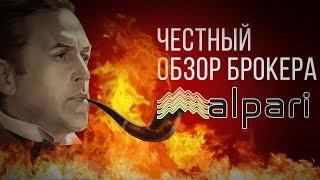 честный обзор брокера Alpari