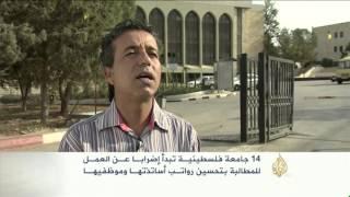 فيديو.. 14 جامعة فلسطينية تبدأ إضرابا عن العمل