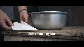 Смотреть клип Екатерина Гордон - А Как Же Вера?