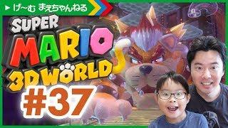 フルコンプへの道 9回目 WORLDクッパ その2 親子でマリオ3D #37 スーパーマリオ3Dワールド | げ〜む まえちゃんねる