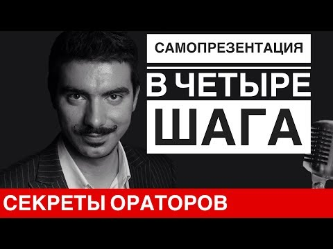 САМОПРЕЗЕНТАЦИЯ в 4 шага - Говори с Леонидом Смеховым