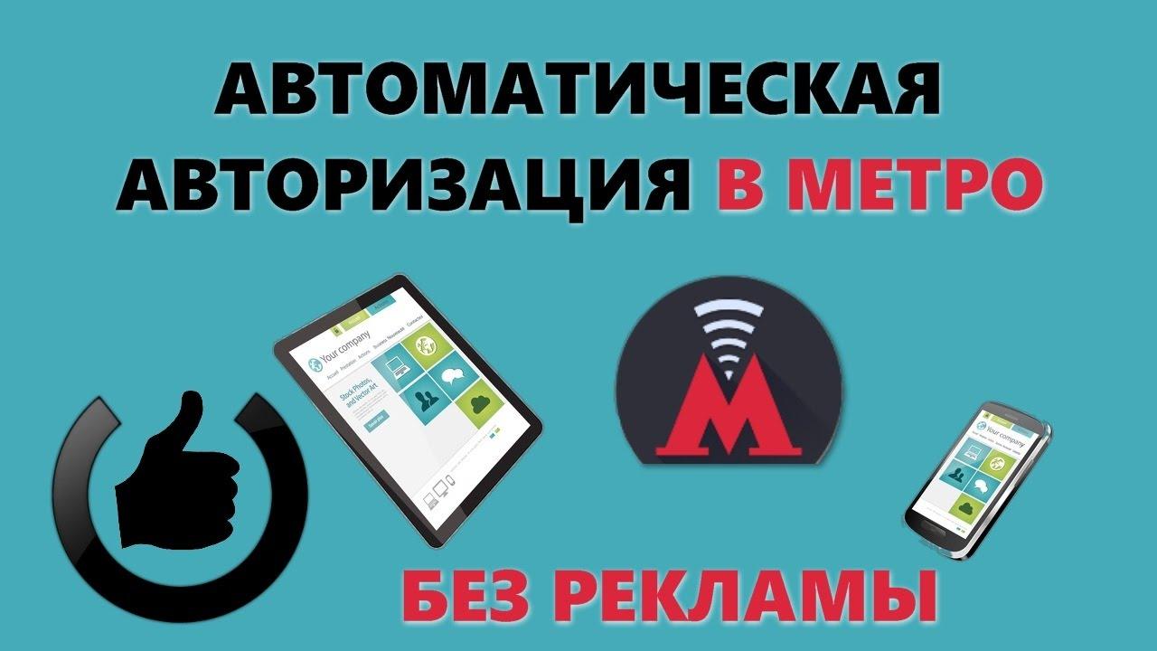 Автоматическая авторизация Wi-Fi в метро