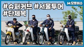 [모토이슈] 내돈내산 슈퍼커브 서울 투어!! l 브이로…