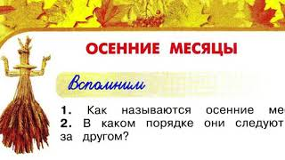 Окружающий мир 2 класс, Перспектива, с.54-57, тема урока «Осенние месяцы»