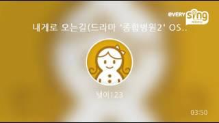 [everysing] 내게로 오는길(드라마 '종합병원2…