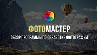 Программа для обработки фото «ФотоМАСТЕР» - обзорный видеоурок