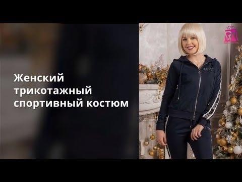 Мода 2019 Женский трикотажный спортивный костюм