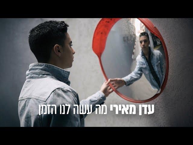 עדן מאירי  - מה עשה לנו הזמן | Eden Meiri - Ma Asa Lanu Hazman