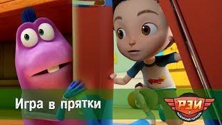 Рэй и пожарный патруль  - Игра в прятки. Анимационный развивающий сериал для детей. Серия 15