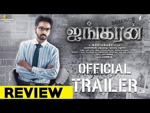 Ayngaran - Trailer Review | G.V. Prakash Kumar | Raviarasu | Mahima Nambiar | B.Ganesh | Nettv4u