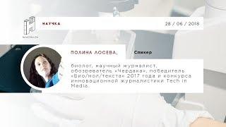 Полина Лосева о том, как стать научным журналистом