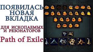 Path of Exile: Новая вкладка для Резонаторов и ископаемых