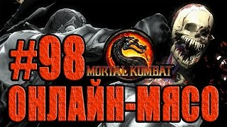 Онлайн - мясо! - Mortal Kombat #98 - ДОРОГУ НОВИЧКАМ