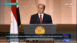 🔴 بث مباشر ... بحضور الرئيس السيسي انطلاق المؤتمر الأول للمشروع القومي حياة كريمة