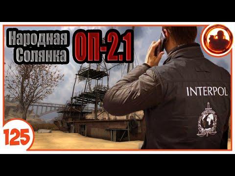 Интерпол в Зоне. Народная Солянка + Объединенный Пак 2.1 / НС+ОП 2.1 # 125