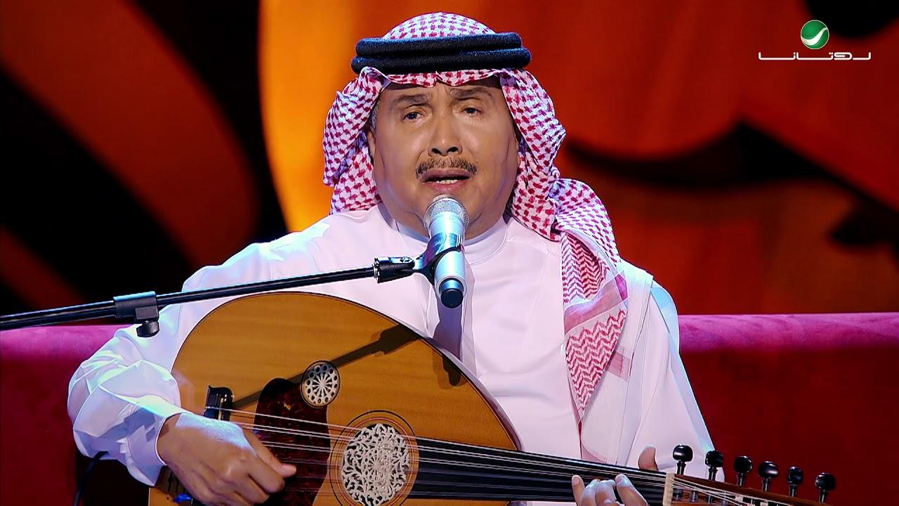 Mohammed Abdo  … Murtah ahbk  | محمد عبده … مرتاح أحبك - جلسات الرياض ٢٠١٩