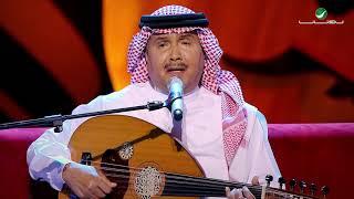 Mohammed Abdo  … Murtah ahbk    محمد عبده … مرتاح أحبك - جلسات الرياض ٢٠١٩