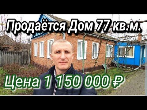 ПРОДАЕТСЯ ДОМ ЗА 1 150 000 РУБЛЕЙ В КРАСНОДАРСКОМ КРАЕ / КОРЕНОВСКИЙ РАЙОН