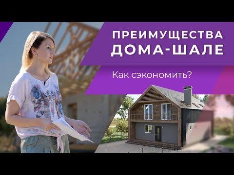 Дом-шале, технологии. Комбинированный дом из газобетона и дерева. Open Village