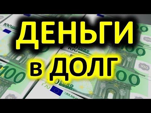 занимать деньги у самого себя кредит под птс спб