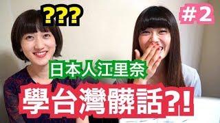 #2【日本人學中文】江里奈學台灣髒話?! Chinese/Taiwanese......シュアンHsuan/秋本江里奈 thumbnail