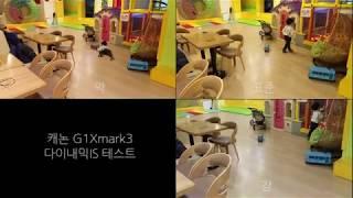 캐논 G1X mark3 동영상용 손떨림 방지 다이내믹I…