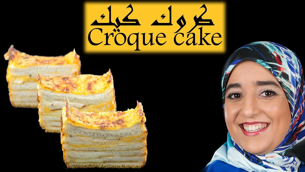 Croque cake  كيك مالح