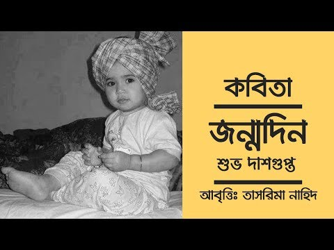 Jonmodin by subho dasgupta-Recited By: Tasrima Nahid Tanni (Bangla Kobita Abritti)