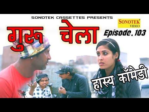Haryanvi Webseries Guru Chela Episode - 103 हँसी से भरपूर   Haryanvi Comedy Funny Video