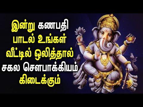 சௌபாக்கியம்-தரும்-கணபதி-பாடல்கள்-|-lord-pillayar-|-best-tamil-ganapathi-padalgal