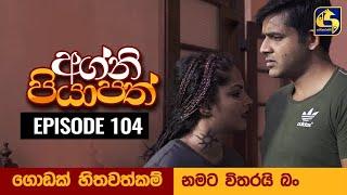 Agni Piyapath Episode 104 || අග්නි පියාපත්  ||  04th January 2021 Thumbnail