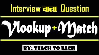 Vlookup with Match Function in Excel Hindi