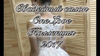 Свадебные платья One Love
