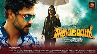 Malayalam Full Movie 2016 New Releases   Kolamas   Malayalam Full Movie 2016