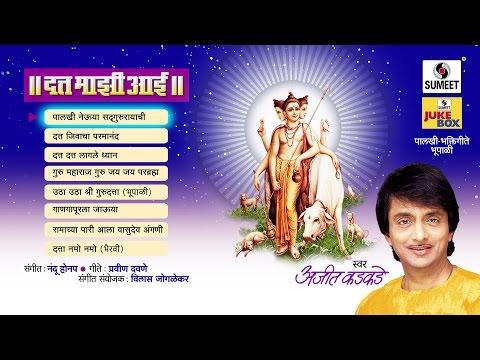 Datta Majhi Aai - Jukebox - Sumeet Music