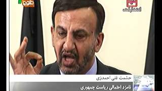 Hashmat Ghani Ahmadzai in Tolo news