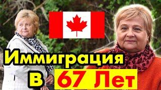 ИММИГРАЦИЯ В КАНАДУ В 67 ЛЕТ БЕЗ АНГЛИЙСКОГО - АДАПТАЦИЯ И МИНУСЫ КАНАДЫ | Жизнь в Канаде 2020