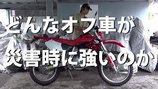 防災の日:災害時に役立つオフロードバイクを紹介