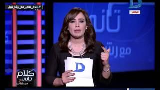 كلام تانى| شاهد.. تعليق رشا نبيل على موافقة صندوق النقد الدولى على إقراض مصر 12مليار دولار