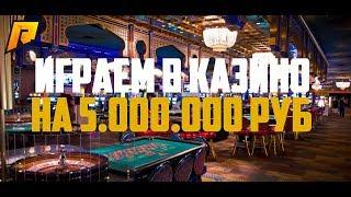ИГРАЕМ В КАЗИНО НА 5.000.000Р НА RADMIR RP CRMP